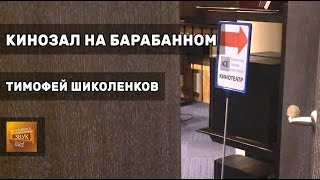 Кинозал на Барабанном | 41-й Звук by Vigorous Space