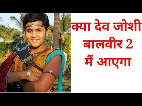 क्या देव जोशी बालवीर 2 मै आएगा    Kya Dev Joshi Baal Veer 2 Mai Aayega    Baal Veer 2