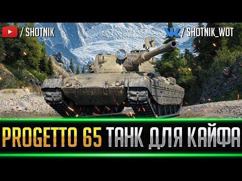 Progetto 65 - ТАНК ДЛЯ КАЙФА!