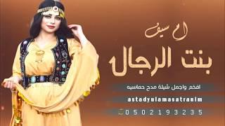 شيله مدح حماسيه 2020ياسلام الله سلامي على بنت الرجال , باسم ام سيف,