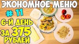 Экономное меню на 375 рублей в день # 11 ♥ Шестой день ♥ Stacy Sky