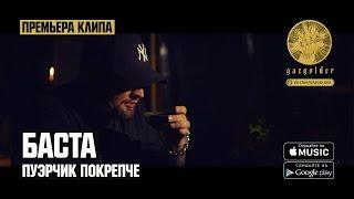 Баста - Пуэрчик Покрепче