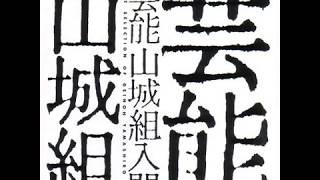 Best Selection of Geinoh Yamashiro Gumi (full album) - Nyumon (1994)