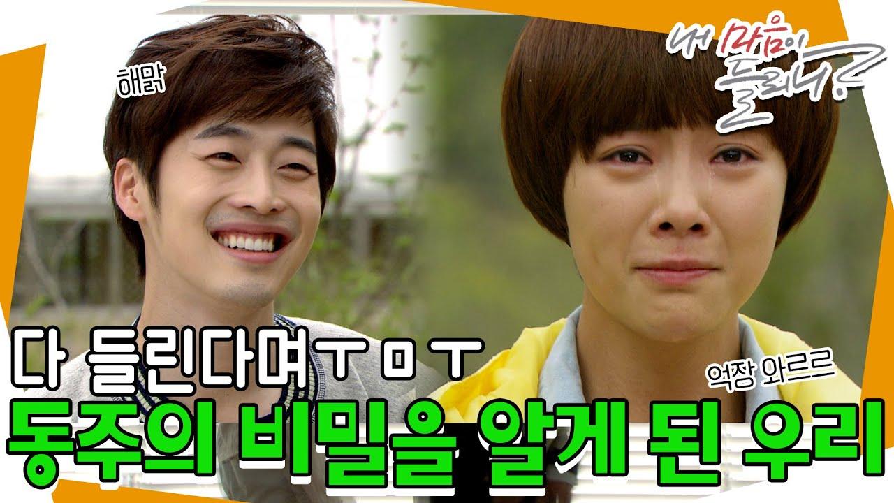 """[내 마음이 들리니] """"야 차동주! 내 말 들린다며..😭"""" 동주의 비밀을 알아차린 우리❗️ MBC110508방송"""