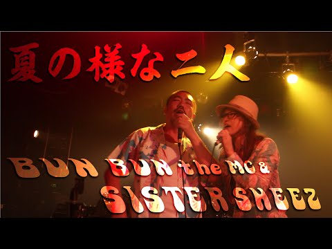 BUN BUN the MC & SISTER SHEEZ「夏の様な二人」 live ver.