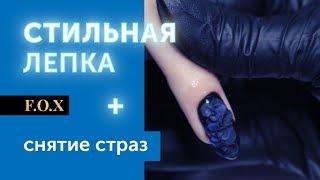 Стильная лепка на ногтях. Объемный дизайн ногтей. Евгения Исай