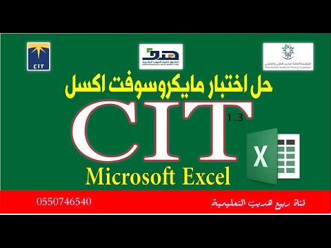 حل اختبار  الاكسل Excel لشهادة مهارات تقنية المعلومات CIT
