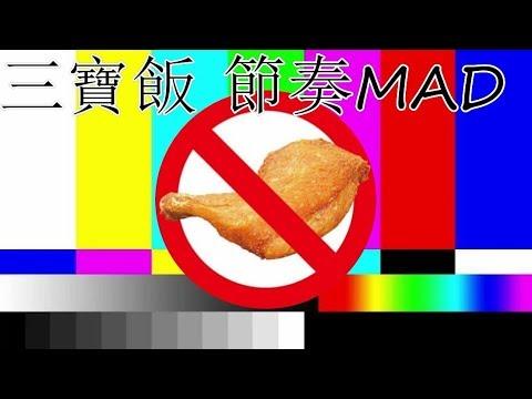 Monkeybiz 三寶 屁孩 節奏MAD pt.2