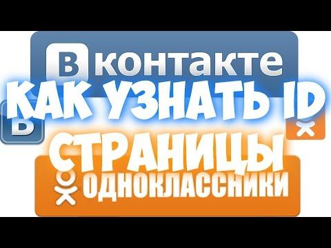 Как узнать цифровой Id страницы Вконтакте и Одноклассниках  для ВККС