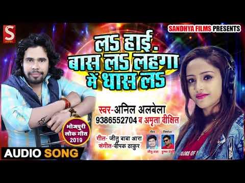 Anil Albela & Amrita_Dixit  || लS हाई बास लS लहंगा में धांस लS || Bhojpuri Song