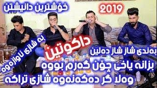 Download lagu Amanj Yaxi u Ali Ramazan 2019 Bo Rebaz Syan u qayd hisham Track 3