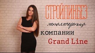 видео металлочерепица матовая в Харькове