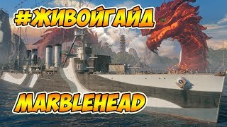 World of Warships стоит ли покупать Marblehead #ЖивойГайд