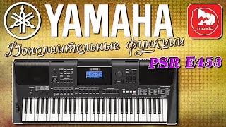 YAMAHA PSR E453 второй ролик, функции аудиозаписи и MELODY SUPRESSOR