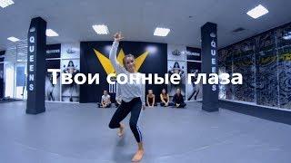 Твои сонные глаза - Jah Khalib / Tanya Gerasimik Choreography [formation time class]