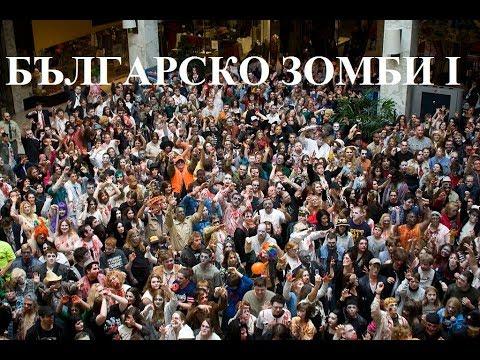 БЪЛГАРСКО ЗОМБИ 1 - МАСОВО ЗОМБИРАНЕ