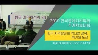 2019년 한국경제지리학회 추계학술대회 스케치 영상