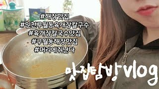 인천 구월동 해장 맛집/ 구월동 육개장칼국수 맛집 / …