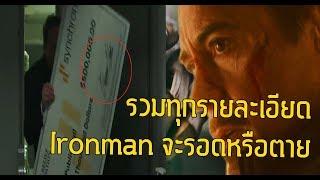 Ironmanจะรอดหรือไม่รอด! รวมหลักฐานจากตัวอย่าง Spiderman! - Comic World Daily