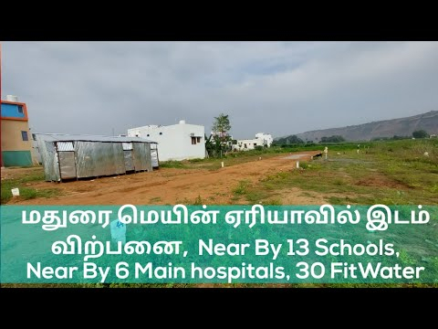 Land Sale in Madurai Below 5 lakhs | Land For Sale in Madurai Kadachanendhal | Land Sale in Madurai