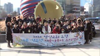 [CBS 뉴스] 열림교회, 도서지역 초중학생 서울나들이