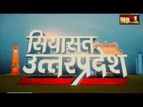 Samachar Plus: Humara Uttar Pradesh | 19 Oct  2016