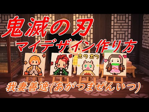 どう森 作者id