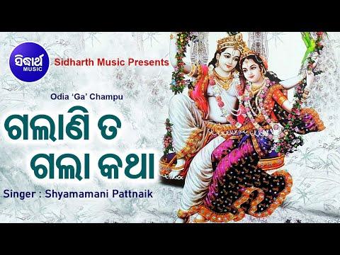 ଗଲାଣି ତୋ ଗଲା କଥା Galani Ta Gala Katha | Champu Song | Shyamamani Pattnaik