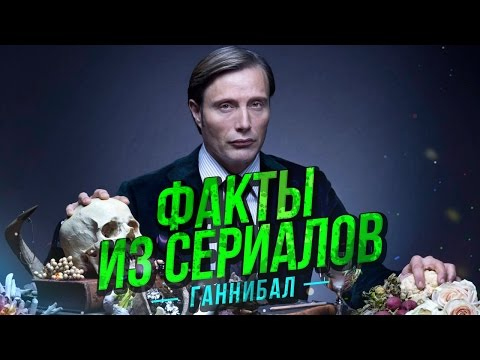 ФАКТЫ ИЗ СЕРИАЛОВ - Ганнибал