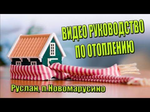 Видео руководство по отоплению. Заказчик Руслан г Новосибирск. Отопление в коттедже.