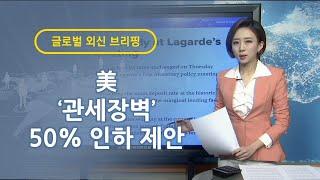 美 '관세장벽' 50% 인하 제안 / 글로벌 외신브리핑…