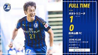 2018明治安田生命J2リーグ第39節 大分トリニータ vs 松本山雅FCのハイラ...