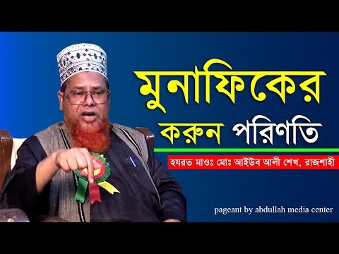 maulana ayub ali sheikh new bangla waz 2018, record by abdullah media center