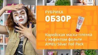 ОБЗОР ✔ Корейская МАСКА-ПЛЕНКА с эффектом ФОЛЬГИ A'PIEU Silver Foil Pack ❤
