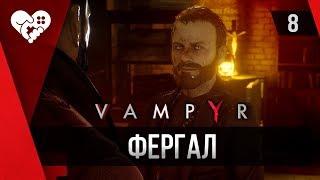 Прохождение Vampyr ► 8 Хэмптон