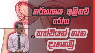 ගර්භාශය අශ්රිතව රෝග තත්වයන් ගැන දැනගමු| Piyum Vila | 19 - 11 - 2020 | Siyatha TV Thumbnail