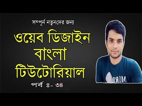 html css basic animation bangla tutorial part-34 | css text effect | ওয়েব ডিজাইন ফুল কোর্স thumbnail