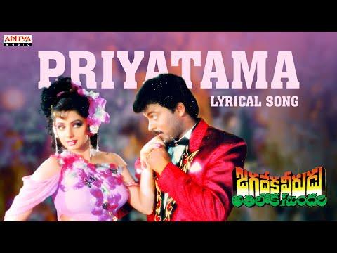 Priyatama Full Song With Lyrics - Jagadeka Veerudu Atiloka Sundari Songs - Chiranjeevi, Sridevi