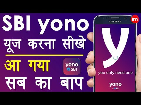 How To Use YONO SBI App In Hindi - Yono SBI App Me Register Kaise Kare | Yono SBI Details In Hindi