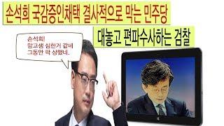 17년10월12일-손석희 국정감사 증언채택, 결사적으로 막는 민주당.