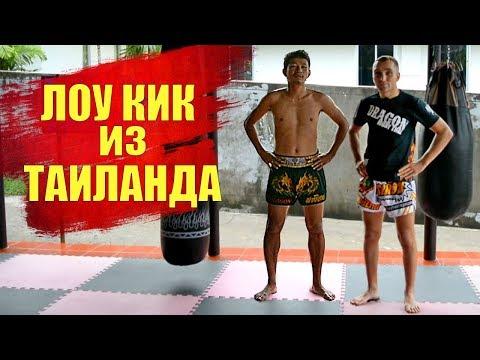 Набивка голени бутылкой. Тайский бокс, урок 21