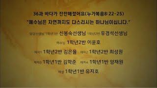 2019.10.27 유년부 연극제: 36과