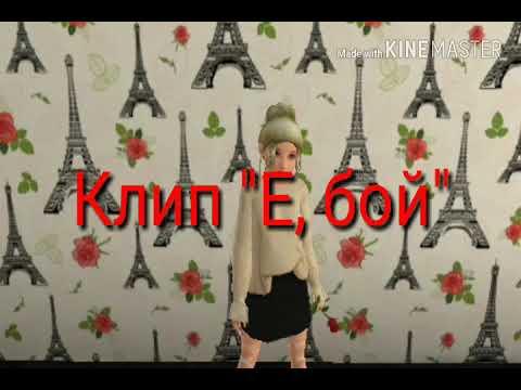 "Клип "" Е, бой"" Avakin Life"