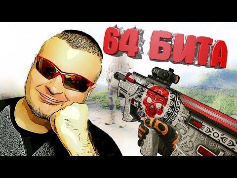 64 БИТА и Desert Tech MDR‐C в Warface thumbnail