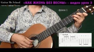 КАК ЖИЗНЬ БЕЗ ВЕСНЫ на гитаре - видео урок 3 из 3 GuitarMe.ru