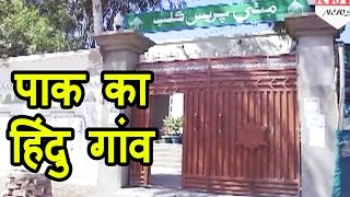 Pakistan का Hindu Village Mithi,यहां पूजा के वक्त अजान की आवाज होती है कम thumbnail