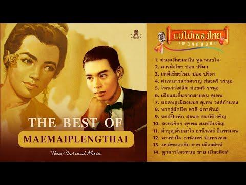 #รวมเพลงเพราะที่สุด The Best of Maemaiplengthai VOL.4 #เพลงเก่าเพราะๆ #แม่ไม้เพลงไทย