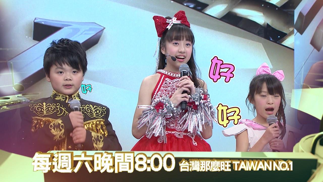 5/12臺灣那麼旺promo3 - YouTube