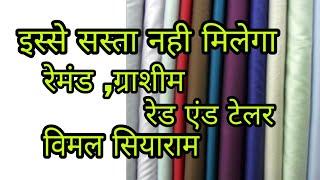 ब्रांडेड कपडे इससे सस्ते नहीं मिलेंगे कही ,RAYMOND, SIYARAM, VIMAL,GRASIM CLOTH WHOLESALER IN DELHI