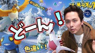 ポケモンGO!新イベ!新伝説!ホウオウ&ルギア復刻!色違い!?【PokemonGO】
